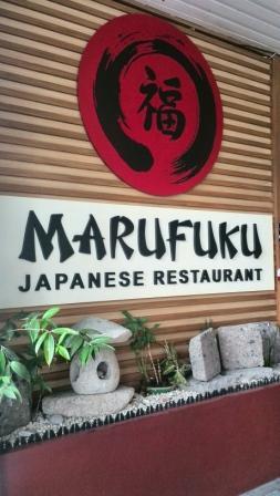 Marufuku sign